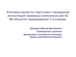 Пузравин Максим Викторович Руководитель проектов