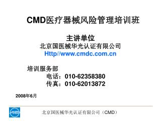 CMD 医疗器械风险管理培训班