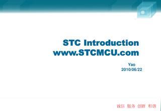 STC  Introduction STCMCU