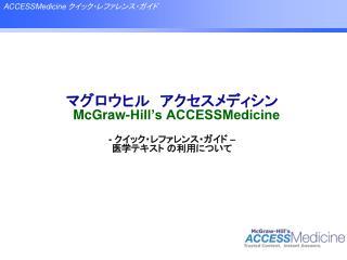 マグロウヒル アクセスメディシン McGraw-Hill's ACCESSMedicine -  クイック・レファレンス・ガイド  – 医学テキスト の利用について