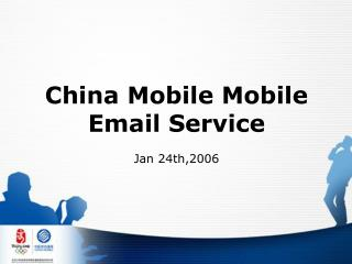 China Mobile Mobile Email Service