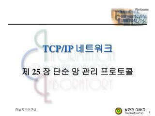 TCP/IP  ????