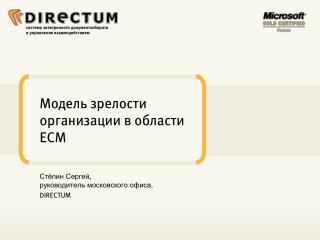 Модель зрелости организации в области  ECM