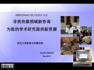 EBSCOhost 传播学数据库 讲座 寻找传媒领域新咨询 为您的学术研究提供新资源