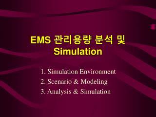 EMS  관리용량 분석 및 Simulation