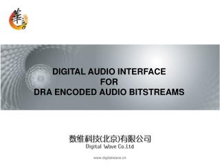 DIGITAL AUDIO INTERFACE FOR  DRA ENCODED AUDIO BITSTREAMS