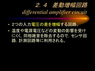 2.4  差動増幅回路 differential amplifier circuit