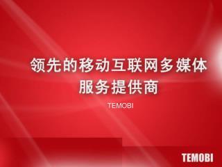 TEMOBI