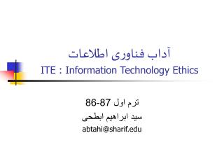 آداب فناوری اطلاعات ITE : Information Technology Ethics
