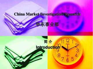 China Market Investigation Research  华东事业部