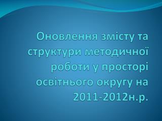 2011-2012..
