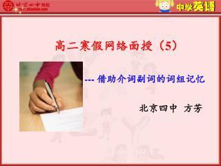 高二寒假网络面授( 5 ) ---  借助介词副词的词组记忆 北京四中 方芳