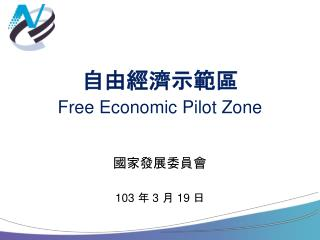 自由經濟示範 區 Free Economic Pilot Zone