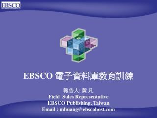 EBSCO  電子資料庫教育訓練