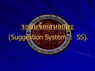ระบบข้อเสนอแนะ ( Suggestion System  :  SS )