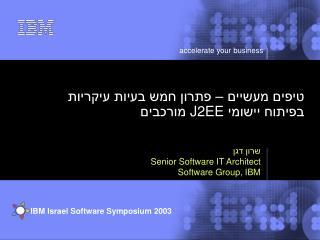 טיפים מעשיים – פתרון חמש בעיות עיקריות בפיתוח יישומי  J2EE  מורכבים