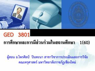 GED 3801 การศึกษาและการมีส่วนร่วมในสถานศึกษา 1(60)