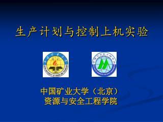 中国矿业大学(北京) 资源与安全工程学院