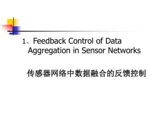 1 、 Feedback Control of Data Aggregation in Sensor Networks 传感器网络中数据融合的反馈控制