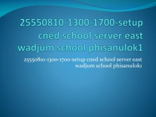 25550810-1300-1700-setup  cned  school server east  wadjum  school phisanulok1