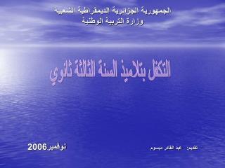 الجمهورية الجزائرية الديمقراطية الشعبية وزارة التربية الوطنية تقديم: عبد القادر ميسوم نوفمبر2006