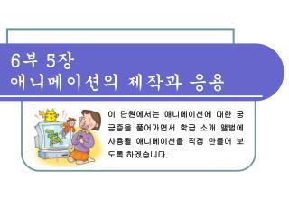 6 부  5 장 애니메이션의 제작과 응용