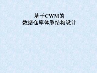 ?? CWM ? ??????????
