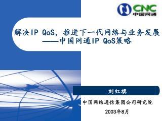解决 IP QoS ,推进下一代网络与业务发展 —— 中国网通 IP QoS 策略