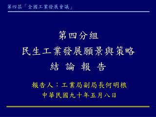 報告人:工業局副局長何明桹 中華民國九十年五月八日