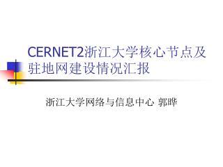 CERNET2 浙江大学核心节点及驻地网建设情况汇报
