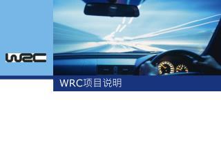 WRC 项目说明