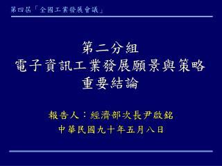 報告人:經濟部次長尹啟銘 中華民國九十年五月八日