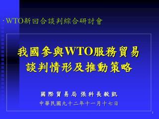 ‧WTO 新回合談判綜合研討會