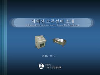 자외선 소독설비 소개 (Electrode-less Microwave Plasma UV Sterilizer)