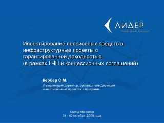 Ханты-Мансийск 0 1 -  0 2 октября  2009 года
