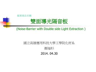 雙面導光隔音板 (Noise-Barrier with Double side Light Extraction )