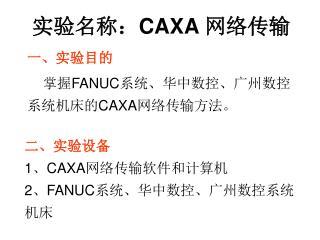 实验名称: CAXA  网络传输
