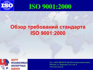Обзор требований стандарта IS О 9001:200 0