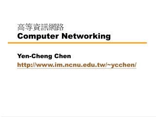 高等資訊網路 Computer Networking
