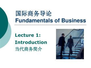 国际商务导论 Fundamentals of Business