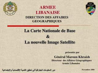 ARMEE LIBANAISE