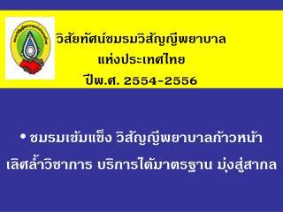 วิสัยทัศน์ชมรมวิสัญญีพยาบาล แห่งประเทศไทย ปีพ.ศ. 2554-2556