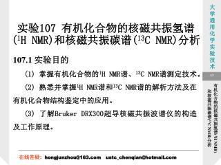 实验 107  有机化合物的核磁共振氢谱 ( 1 H NMR) 和核磁共振碳谱 ( 13 C NMR) 分析