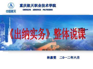 重庆航天职业技术学院 CHONGQING  AEROSPACE  POLYTECHNIC