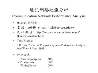 通訊網路效能分析 Communication Network Performance Analysis