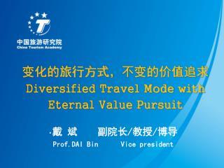 · 戴 斌    副院长 / 教授 / 博导 Prof.DAI Bin      Vice president