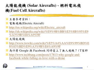 太陽能飛機  (Solar Aircrafts) 、 燃料電池飛機 (Fuel Cell Aircrafts)