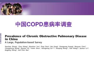 ?? COPD ?????