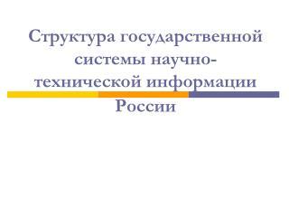 Структура государственной системы научно-технической информации России