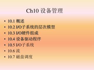 Ch10  设备管理